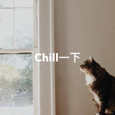 Chill一下