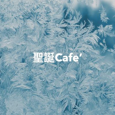 聖誕Cafe'