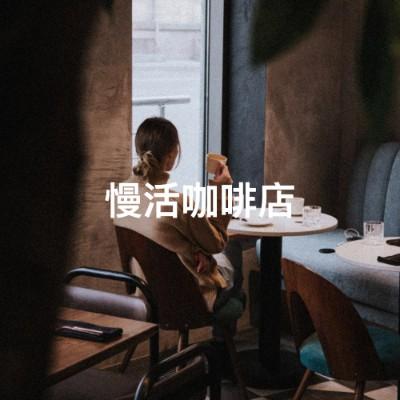 慢活咖啡店